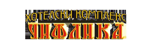 Хотел Чифлика Асеновград